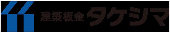 雨漏り工事は建築板金タケシマへ 富山市八尾